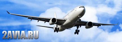 Дешевые Авиабилеты: Спецпредложения, Акции, Скидки - предложения от Авиакомпаний